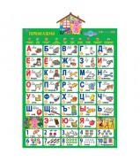 Азбука - Учим с Лунтиком. Электронный озвученный плакат